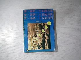 梦菩萨十五的月亮(作者何启治签名)