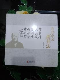 欧阳中石谈书法(全新塑封)
