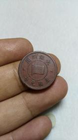 康德元年 大满洲国 五厘铜板