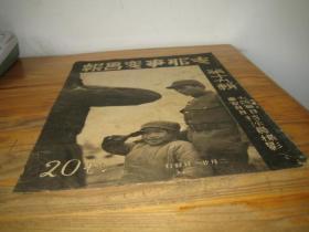《支那事变画报》第19辑(第十九辑,烟台占领、北京、天津、青岛、济南、上海、杭州、蚌埠占领)