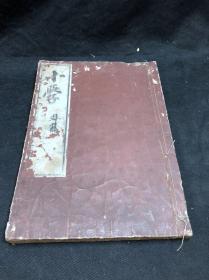 《954 小学外篇》约清早中期和刻本 文武馆书房出版 皮纸大开一册全