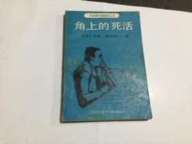 角上的死活(日本新中级围棋丛书)