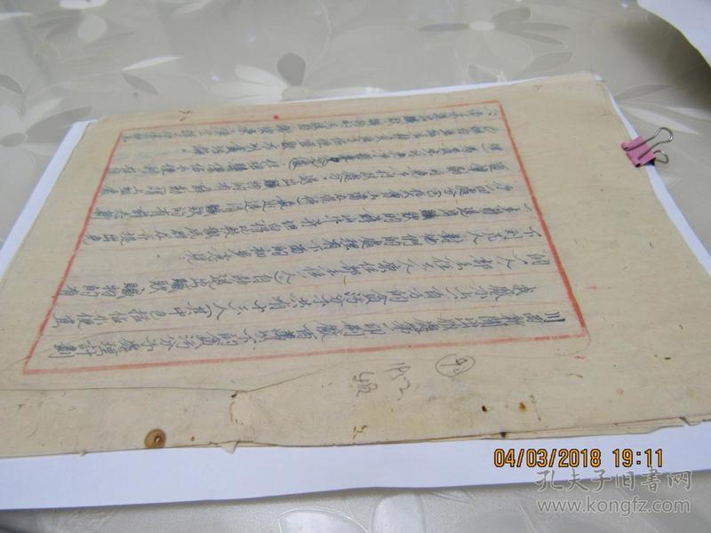 川西新闻出版社第一印刷厂百万以下贪污分子处理计划 手稿 4页  913