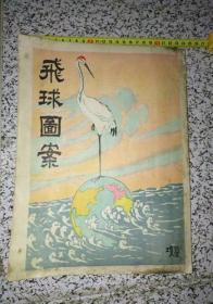 飞球图案中华民国十二年八月出版 图案多少厚