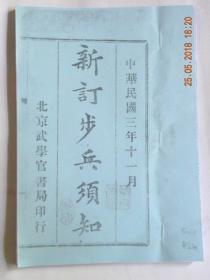 袁世凯《新订步兵须知》民国3年1914年【复印件.不退货】