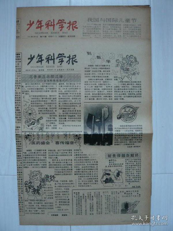 《少年科学报》1991年6月8日、11月28日,共两期。诺贝尔奖为何下午颁发?