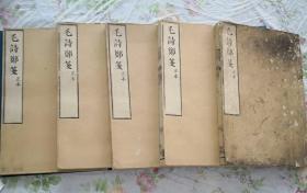 毛诗郑笺  (5册20卷全)   清家正本     1802年