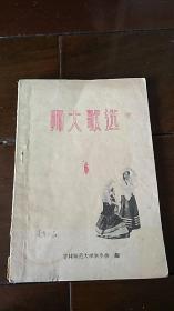 师大歌选6 五六十年代出版