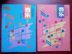 初中音乐第3,4册五线谱,初中音乐1999年第2版