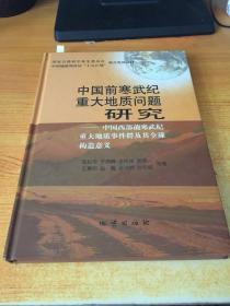 中国前寒武纪重大地质问题研究(签赠本)