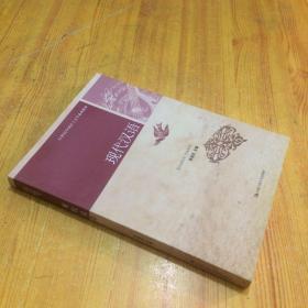 现代汉语/21世纪中国语言文学系列教材