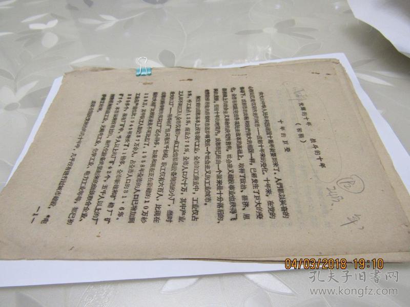 光辉的10年 战斗的10年 资料24页  913