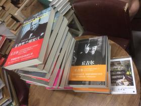 17本全合售:丘吉尔世界大战丛书 丘吉尔第一次世界大战 1-5 + 丘吉尔第二次世界大战1-12 全 17册