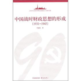 中国战时财政思想的形成(1931-1945)