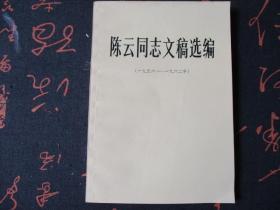 陈云同志文稿选编【1956-1962年】