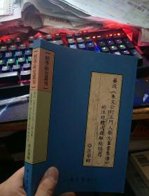 蔡沈《朱文公订正门人蔡九峰书集传》的注经体式与解经特色