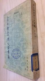 李士桢李煦父子年谱--红楼梦与清初史料勾玄 1983年一版一印 繁体竖排本