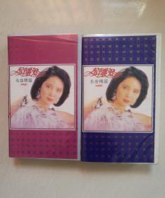 录像带,邓丽君名曲精选(演唱版)卡拉OK一,二 2盒合售