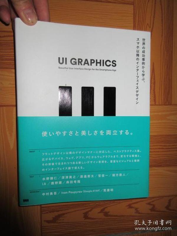 UI GRAPHICS 世界の成功事例か         (详见图)