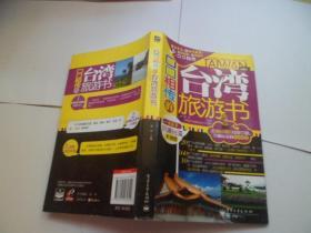 口口相传的台湾旅游书