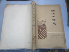 浙江土壤志