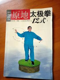 原地太极拳系列丛书-原地太极拳(12式)