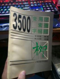 3500常用字索查字帖:柳体