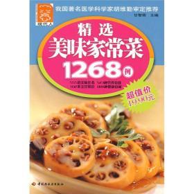 精选美味家常菜1268例