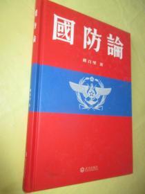 国防论  (16开.硬精装)