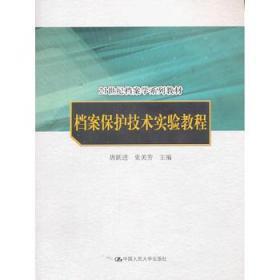 档案保护技术实验教程/21世纪档案学系列教材
