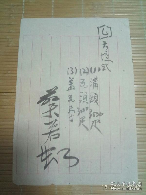 蔡若虹毛笔手稿一页