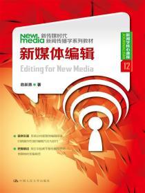 新传媒时代新闻传播学系列教材·新闻学核心课程(12):新媒体编辑