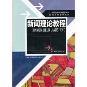 21世纪远程教育精品教材·新闻与传播学系列:新闻理论教程