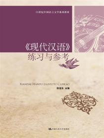 《现代汉语》练习与参考/21世纪中国语言文学系列教材
