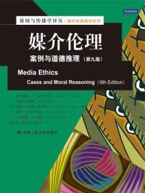 媒介伦理:案例与道德推理
