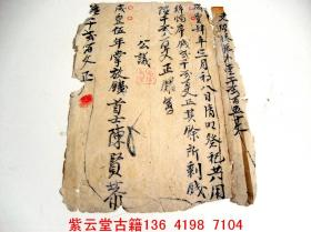 清;咸丰五年(1855年)民锲[经济合同]原始手稿  #4396