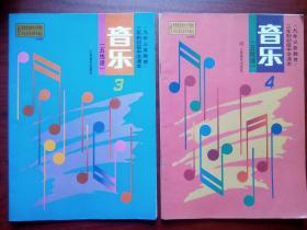 初中音乐第3,4册五线谱,初中音乐1999年第2版a