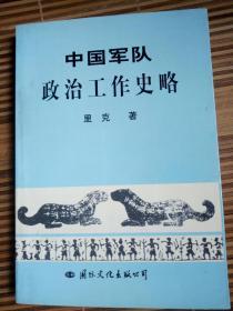 中国军队政治工作史略( 里克签名本)