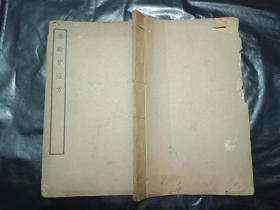 绝版稀缺中医原版书---民国--商务印书馆景印故宫所藏文渊阁本《集验背疽方 》32开宣纸印刷---内容完整一册全!!书品如图
