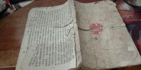 爱河惊涛 (原名七巧图)民国三十六年版
