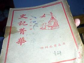 史记菁华 民国三十七年再版 广益书局