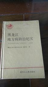 黑龙江地方病防治纪实 于海源 主编 签名本 签赠本