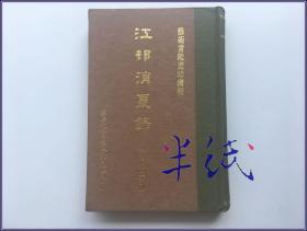 江村消夏录 艺术赏鉴选珍丛书 1971年初版精装