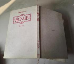 NHK妇人百科-抱き人形 日文版 书品如图 避免争议 精装货号EE5