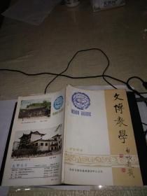 文博教学 (创刊号)
