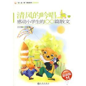 感动小学生的100篇散文—清风的吟唱【最新版】