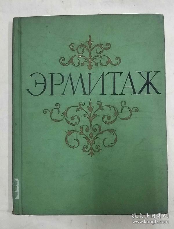国立艾尔米塔什博物馆   画册    俄文版  1960