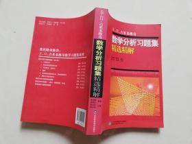 吉米多维奇数学分析习题集精选精解(全1册)