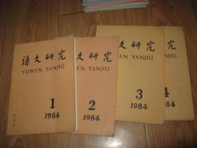 语文研究 杂志1984-1999年  16年全 64本  2000年两期共66本88品