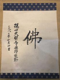 扬州 大明寺主持能勤法师佛号立轴 带木盒